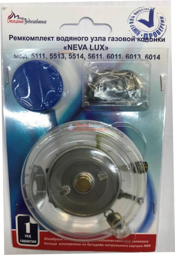 "Ремкомплект водяного узла ВПГ ""NEVA LUX"" мод. 5111, 5513, 5514, 5611, 6011, 6013, 6014 (в блистере)"